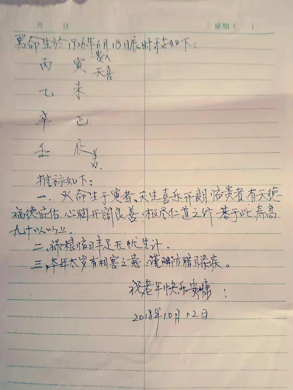 生肖牛命理:丙寅年,乙未月,辛巳日,壬辰时命盘分析(1926年6月男命理)
