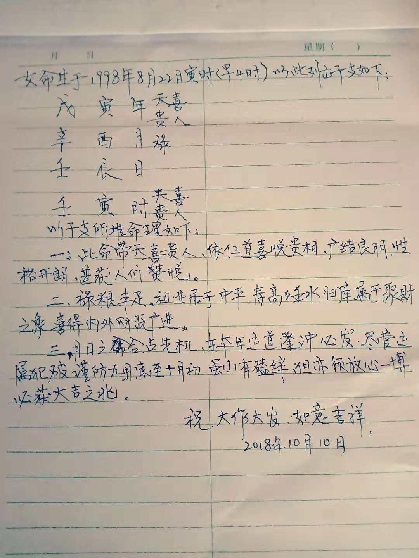 属虎人命理:戊寅年,辛酉月,壬辰日,壬寅时命盘分析(1998年8月女)